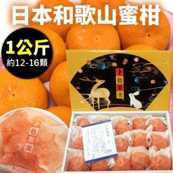 果物樂園-日本和歌山無籽蜜柑禮盒(12~16顆/約1kg±10%)