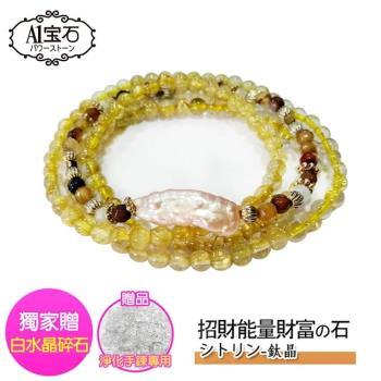 5A頂級鈦晶手鍊-珍珠四圈造型同念珠款-24k金色能量極強5mm-招財開運旺事業貴人運(含開光-贈白水晶碎石)-A1寶石