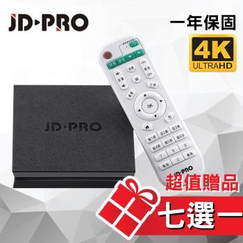 【七大贈品】JD-PRO 雲寶盒4K數位多媒體機上盒