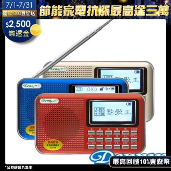Dennys USB/SD/FM/MP3歌詞顯示喇叭(MS-K488)