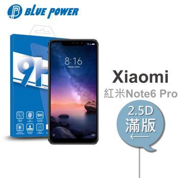 BLUE POWER Xiaomi 紅米 Note6 Pro 2.5D滿版 9H鋼化玻璃保護貼