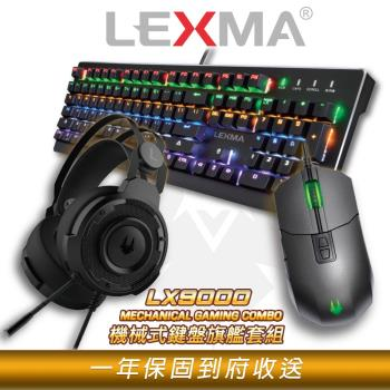 LEXMA LX9000 火鳳凰-電競超值組合