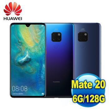 HUAWEI 華為 Mate 20 徠卡矩陣式三鏡頭手機 (6G/128G)