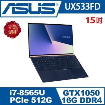 ASUS華碩 ZenBook15 UX533FD 15.6吋輕薄無邊框效能筆電(UX533FD-0042B8565U)