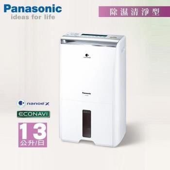 ★贈體重計SP-2002★  Panasonic   國際牌 13公升ECO NAVI空氣清淨除濕機 F-Y26FH
