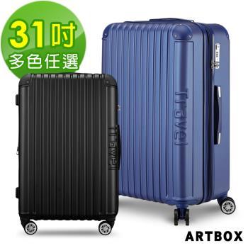 ARTBOX 旅行意義 31吋抗壓U槽鑽石紋霧面行李箱 (多色任選)