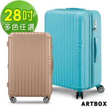 ARTBOX 旅行意義 28吋抗壓U槽鑽石紋霧面行李箱 (多色任選)
