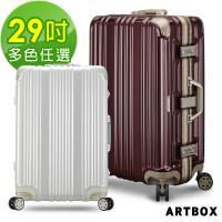ARTBOX 格旅莫蘭迪 29吋平面凹槽鏡面鋁框行李箱 (多色任選)