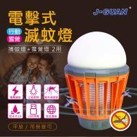J-GUAN USB充電防水電擊式捕蚊燈+露營燈