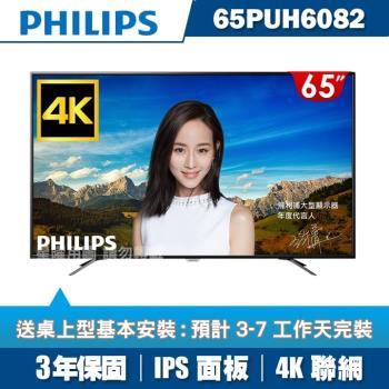 [雙12下殺]★送2禮★PHILIPS飛利浦 65吋4K UHD聯網液晶顯示器+視訊盒65PUH6082