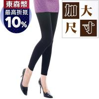 【華貴】加大內刷毛超柔保暖彈性九分褲襪-4雙(MIT 黑色)