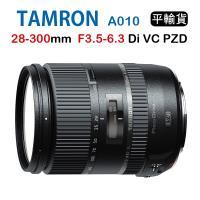 TAMRON 28-300mm F3.5-6.3 Di VC PZD A010 (平行輸入) 送 UV保護鏡 + 大吹球清潔組