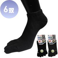 【本之豐】加大尺碼萊卡抗菌消臭精梳棉腳趾立體編織男性五趾襪-6雙(MIT 黑色、灰色)
