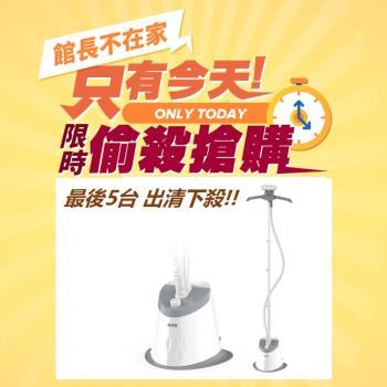 【小太陽】直立式蒸汽掛燙機(TS-9101)