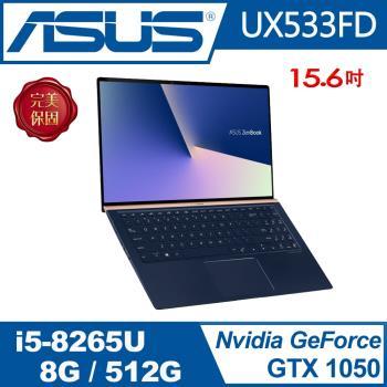 ASUS 華碩 ZenBook UX533FD-0052B8265U 皇家藍 (i5-8265U/8G/512G SSD/GTX 1050)