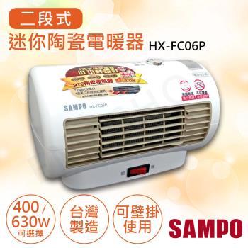 【聲寶SAMPO】二段式迷你陶瓷電暖器 HX-FC06P