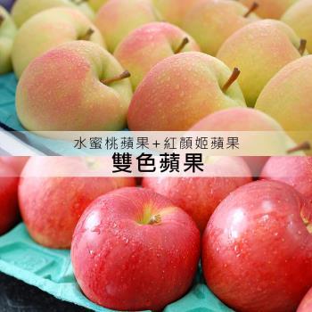 築地一番鮮-日本青森雙色蘋果禮盒5kg/18顆(水蜜桃蘋果10顆+紅顏姬蘋果8顆)