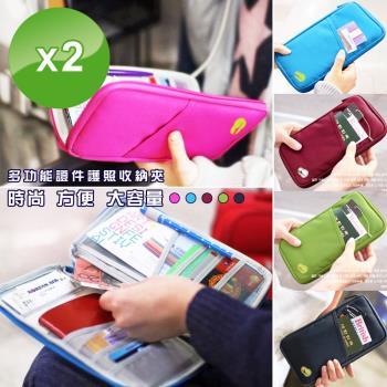 【尚佰家】簡約長款多功能證件護照收納夾-2入