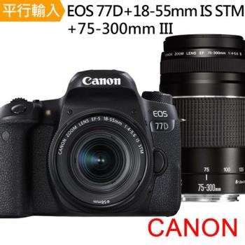 【64G+副電+座充】Canon EOS 77D+18-55mm IS STM+75-300mm III 雙鏡組*(中文平輸)
