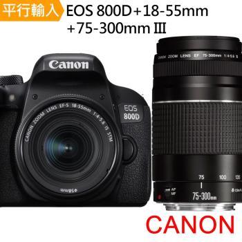 【單眼相機包】CANON EOS 800D+18-55mm+75-300mm III 雙鏡組*(中文平輸)-