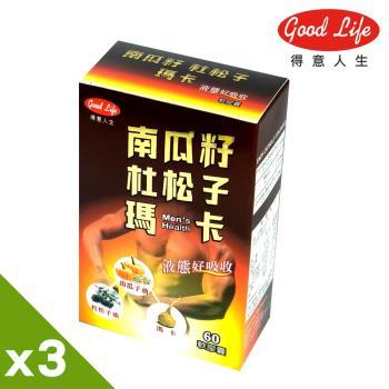 【得意人生】 瑪卡/杜松子油軟膠囊60粒3盒