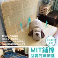 [AndyBedding]MIT鋪棉刮青竹蓆床墊-雙人特大7尺
