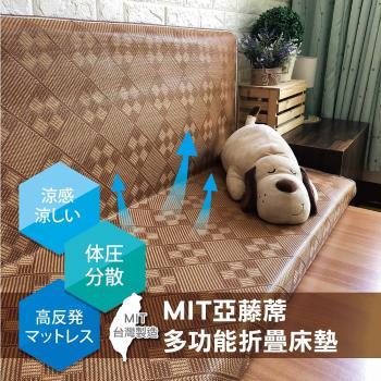[AndyBedding]MIT亞藤蓆折疊床墊-單人加大3.5尺