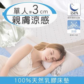 日本藤田-涼感透氣好眠天然乳膠床墊-單人(厚3CM)