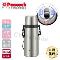日本孔雀Peacock 戶外休閒不鏽鋼保冷保溫杯水壺760ML(不沾黏設計)-附背帶-原鋼色