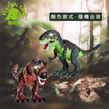 Playful Toys 頑玩具 電動霸王龍6623(機械恐龍 電動恐龍 霸王龍 機器恐龍 侏儸紀世界)