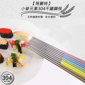易麗特  小麥元素304不鏽鋼筷(80雙/組)