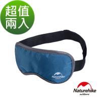 Naturehike 戶外旅行 薰衣草舒眠眼罩 睡眠眼罩 2入組 深藍