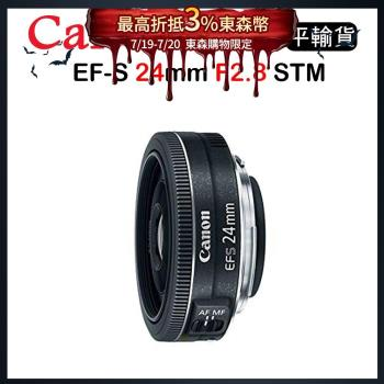 CANON EF-S 24mm F2.8 STM (平行輸入)