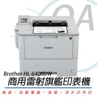 Brother HL-L6400DW 商用 黑白雷射 旗艦印表機 公司貨
