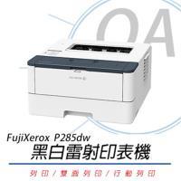 FUJI XEROX 富士全錄 DocuPrint P285dw A4 黑白 雙面 雷射印表機
