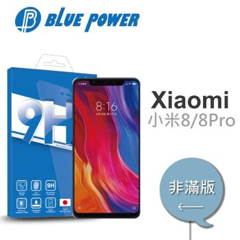 BLUE POWER Xiaomi 小米8 小米8PRO 9H鋼化玻璃保護貼