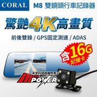 CORAL M8 雙鏡頭4K高畫質+GPS測速行車記錄器