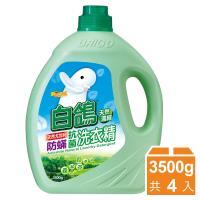 白鴿 天然抗菌洗衣精3500gx4瓶-尤加利防蹣