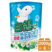 白鴿 天然抗菌洗衣精補充包2000gx6包-棉花籽護纖
