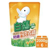 白鴿 天然抗菌洗衣精補充包2000gx6包-肉桂防蟎