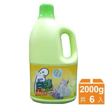 【白鴿】雙氧殺菌漂白水 6入組(2000gx6)