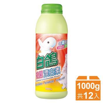 【白鴿】殺菌漂白素 12入組(1000gx12)