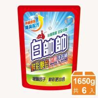 【白帥帥】鮮彩豔色抗菌洗衣精 補充包 6入組(1650gx6)