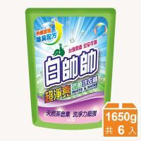 【白帥帥】超淨亮抗菌洗衣精 補充包 6入組(1650gx6)