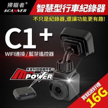 掃描者 C1+ 智慧型WIFI連接行車紀錄器