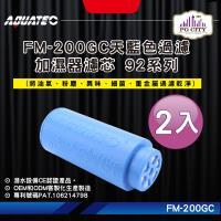 AQUATEC FM-200GC天藍色過濾加濕器濾芯 92系列  2入組  (潛水加濕器濾芯,潛水過濾加濕器濾芯 潛水過濾器濾芯 潛水清淨器濾芯)