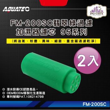 AQUATEC FM-200SC翡翠綠過濾加濕器濾芯 95系列   2入組  (潛水加濕器濾芯,潛水過濾加濕器濾芯 潛水過濾器濾芯 潛水清淨器濾芯)