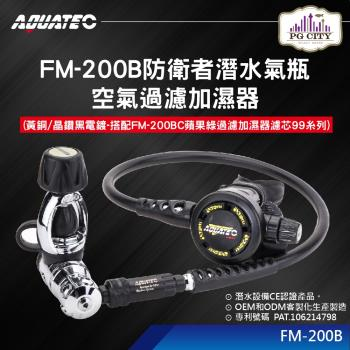 AQUATEC FM-200B防衛者潛水氣瓶空氣過濾加濕器(黃銅/晶鑽黑電鍍-搭配FM-200BC蘋果綠過濾加濕器濾芯 99系列)