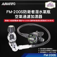 AQUATEC FM-200S 防衛者潛水氣瓶空氣過濾加濕器(黃銅/冰晶銀電鍍-搭配FM-200SC翡翠綠過濾加濕器濾芯 95系列 )