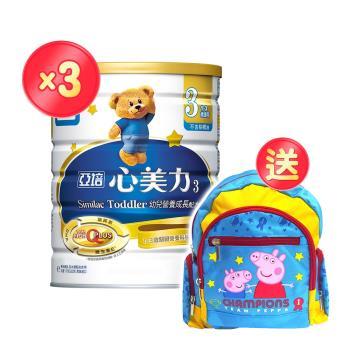 亞培 心美力 3號High Q Plus(新升級)(1700gx3罐)+(贈品) 亞培x佩佩豬造型後背包